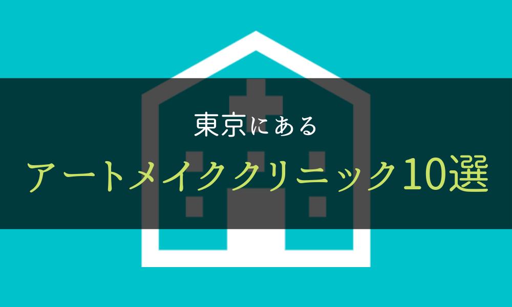アートメイク_東京