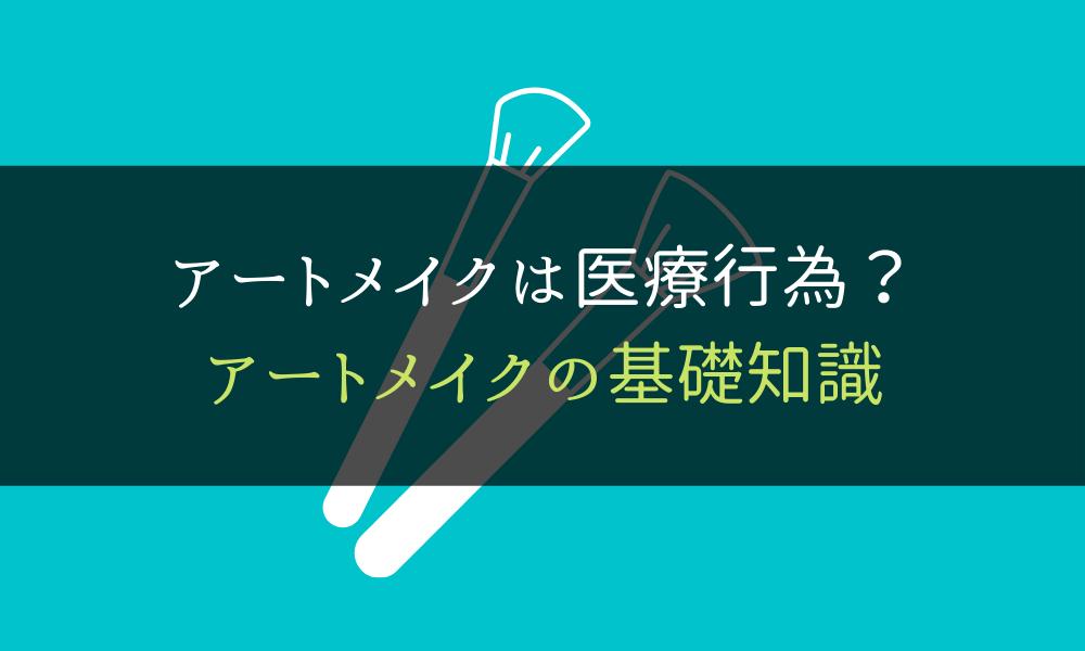 東京_アートメイク_基礎知識