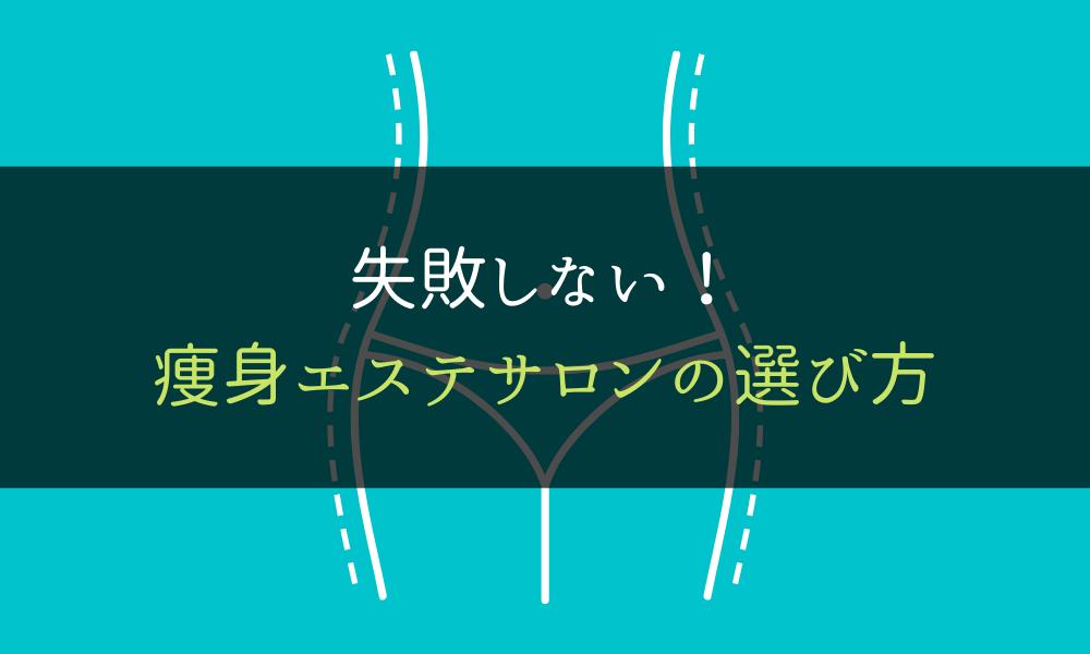 痩身エステ_選び方