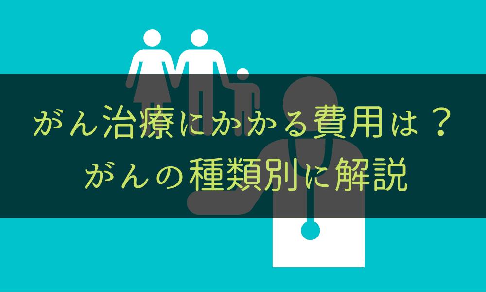 がん保険_費用