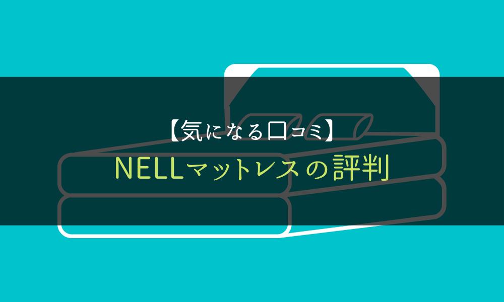 NELLマットレス_口コミ