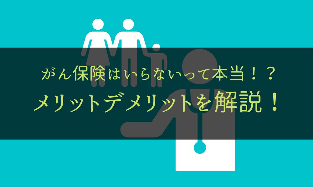 がん保険_サムネ