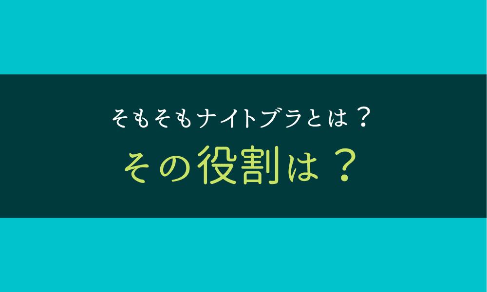 ナイトブラ_とは