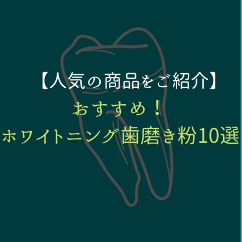 ホワイトニング_歯磨き粉