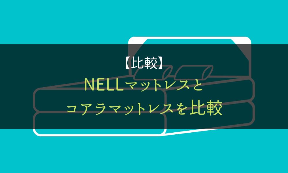 NELLマットレス_比較