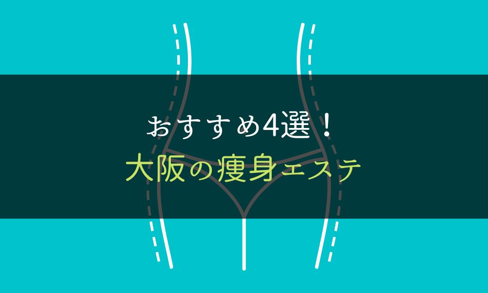 大阪_痩身エステ_おすすめ