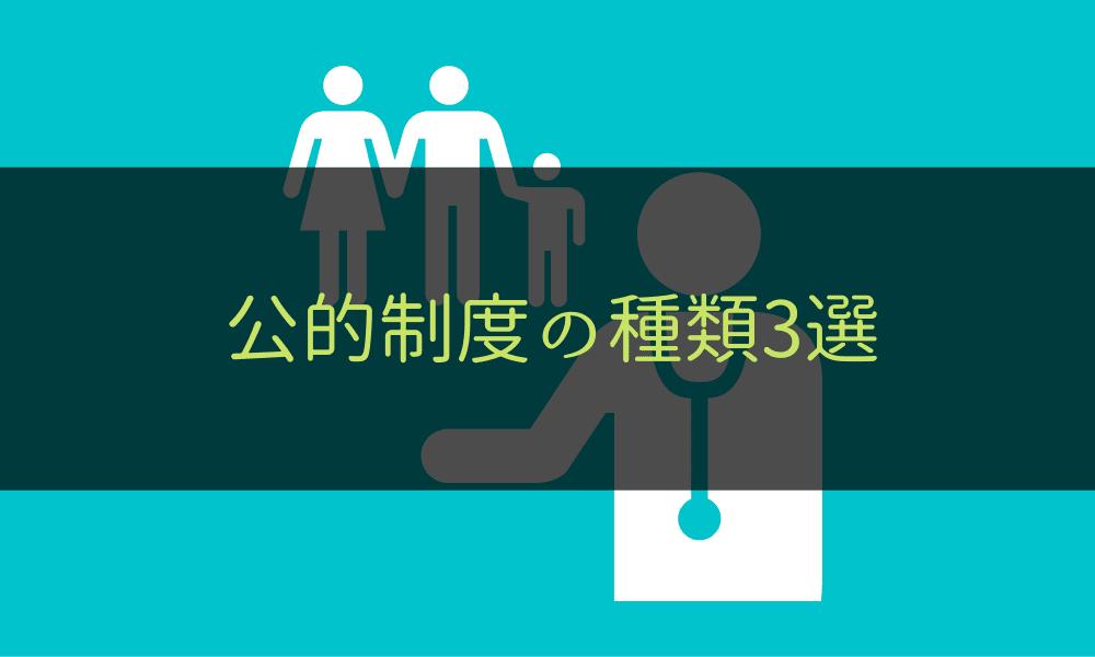 がん保険_公的制度