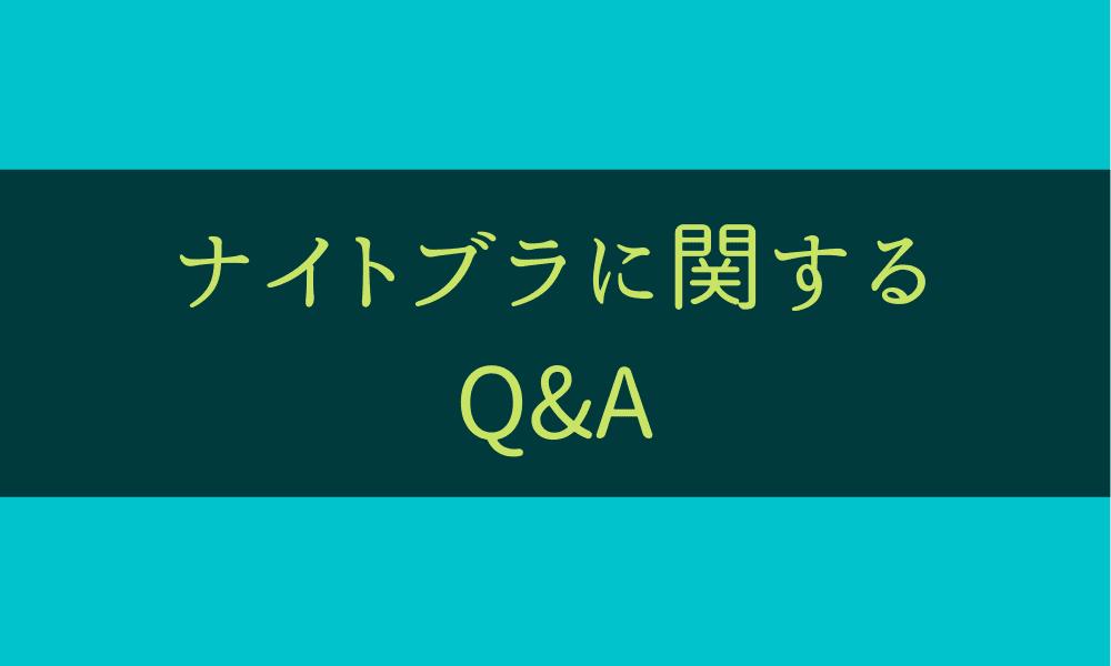 ナイトブラ_質問