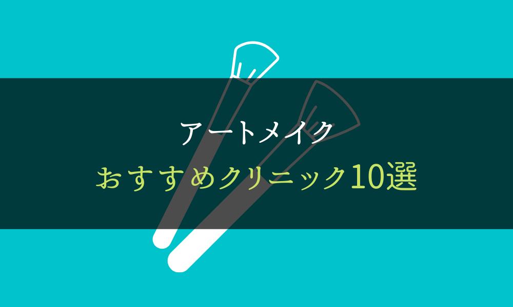 東京_アートメイク