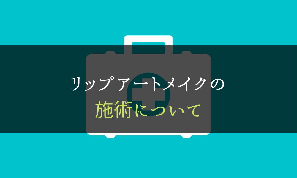 リップアートメイク_施術
