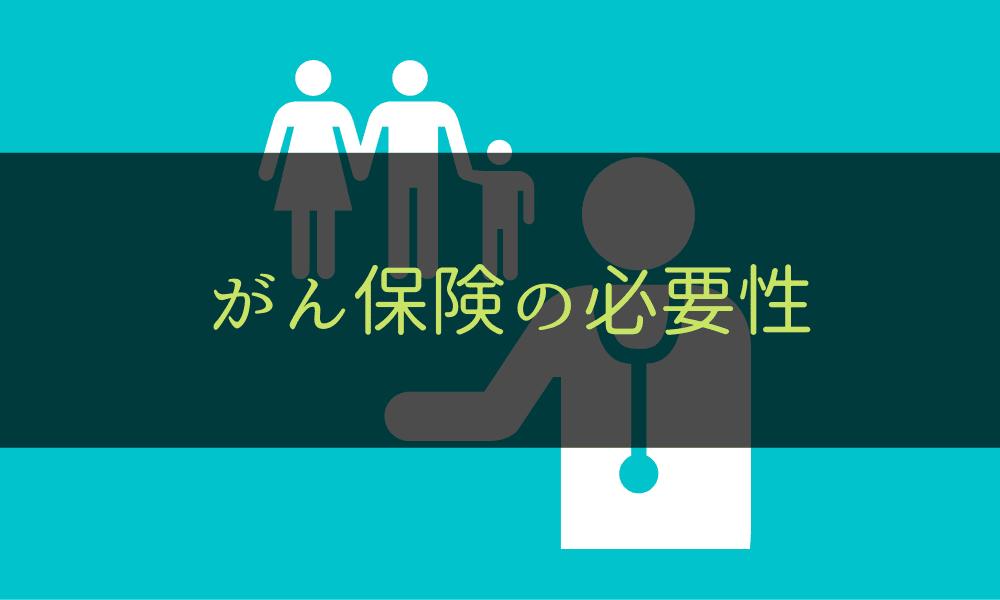 がん保険_必要性