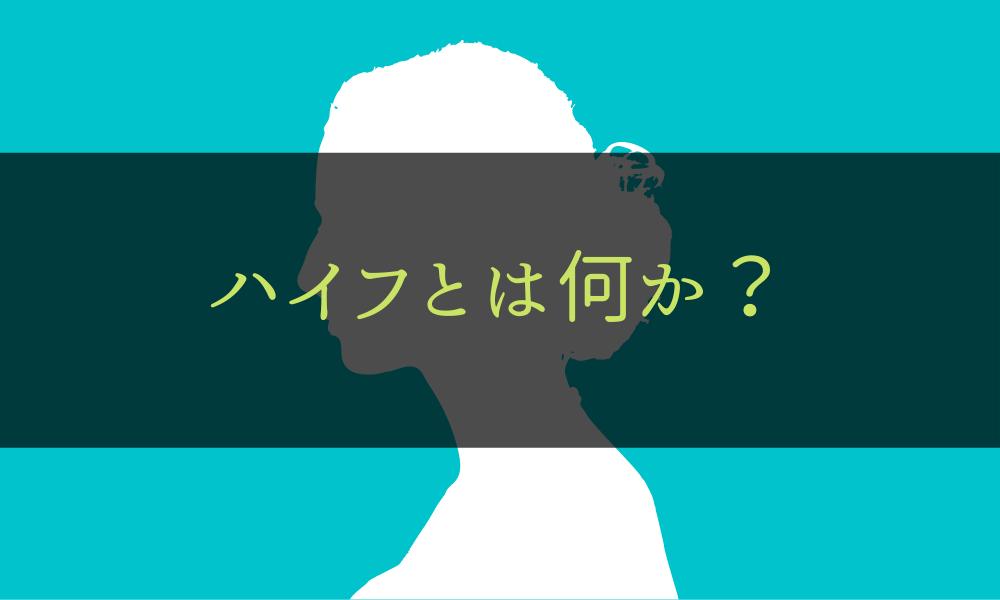 ハイフ_とは