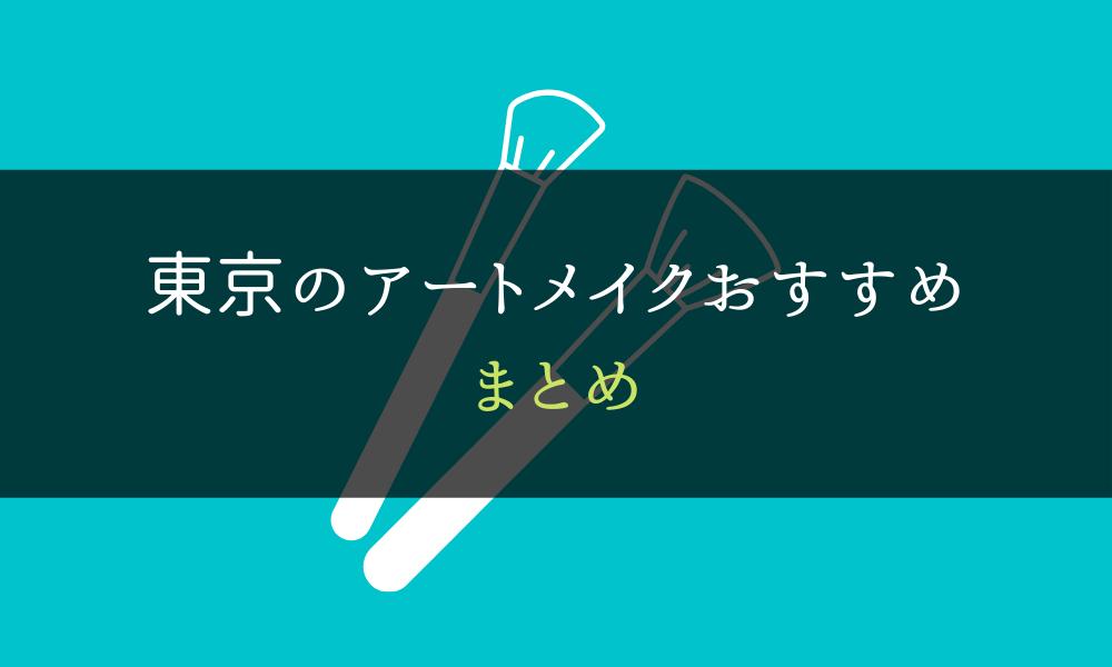 東京_アートメイク_まとめ
