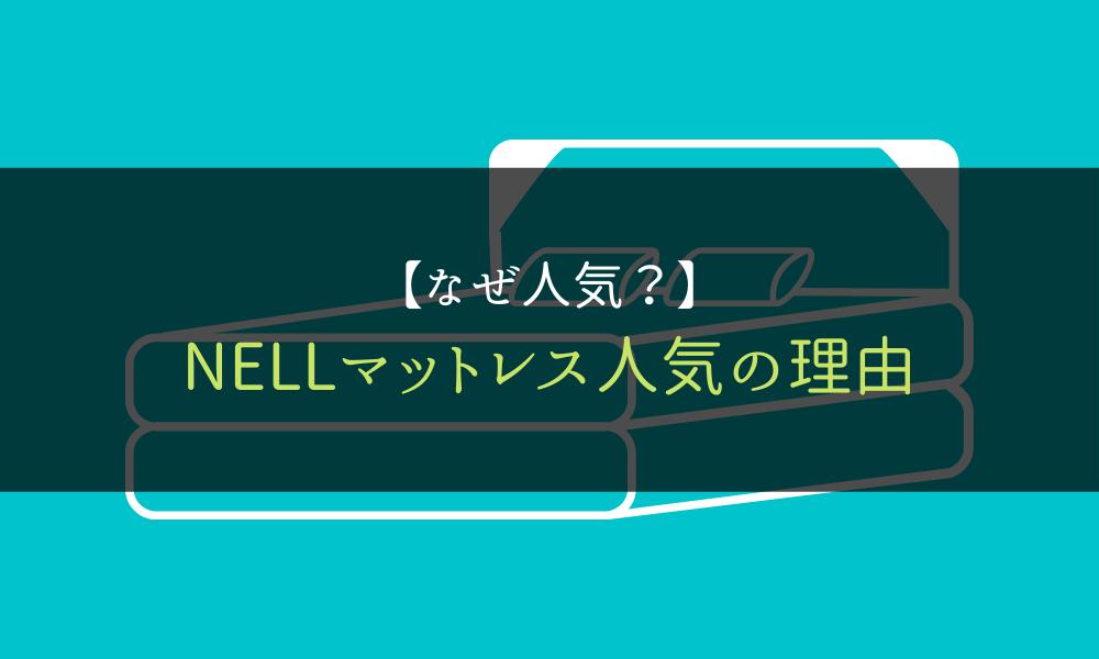 NELLマットレス_人気理由
