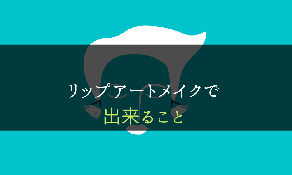 リップアートメイク_できること