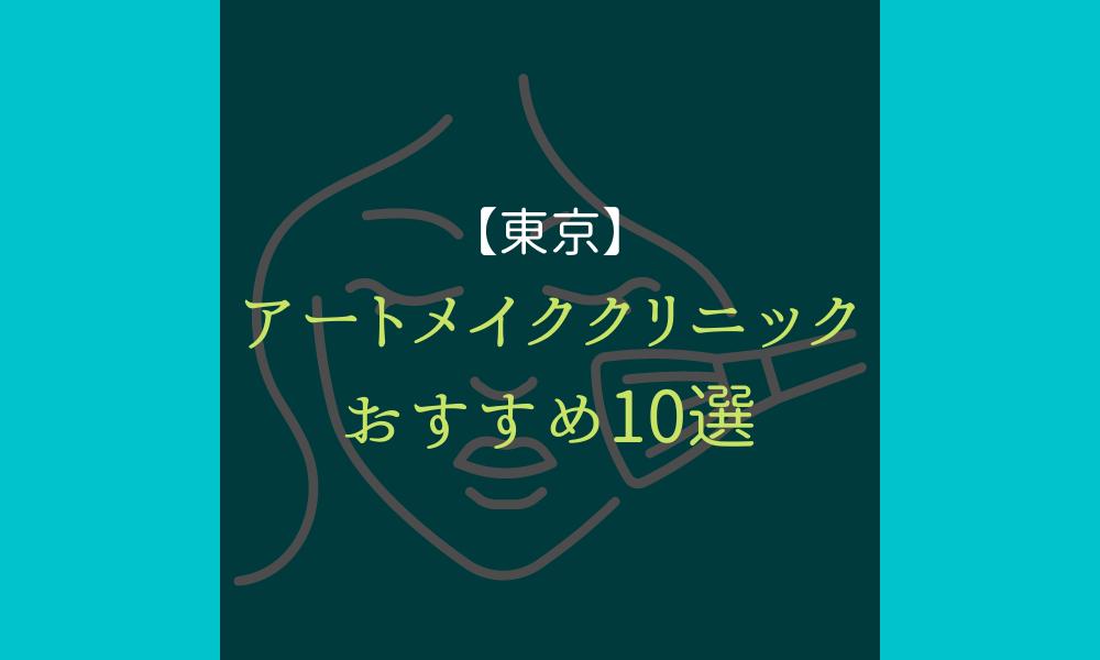 東京_アートメイク_サムネ