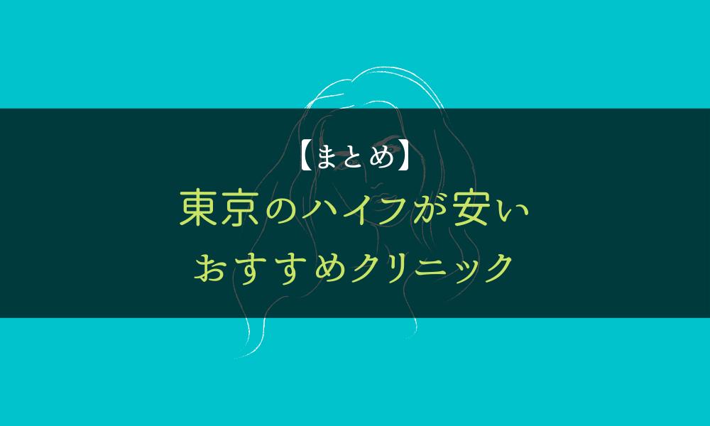 東京_ハイフ_まとめ