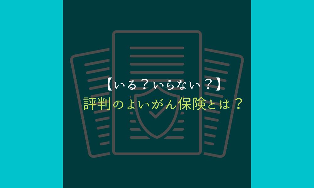 がん保険_評判_サムネ